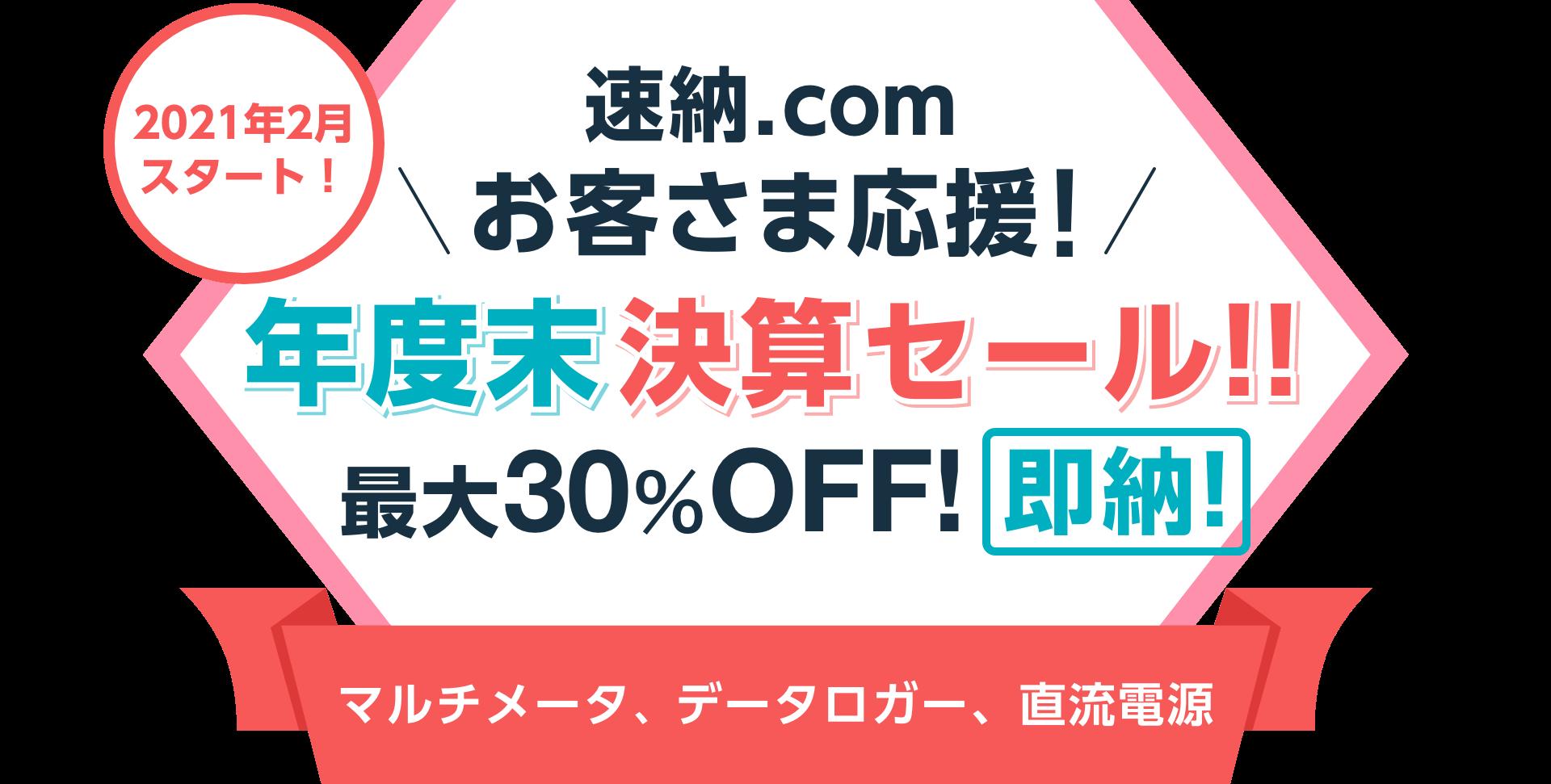 2021年2月スタート!速納.com お客様応援!年度末決算セール!!最大30%OFF!即納!マルチメータ、データロガー、直流電源