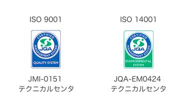 ISO 9001 JMI-0151 テクニカルセンタ / ISO 14001 JQA-EM0424 テクニカルセンタ
