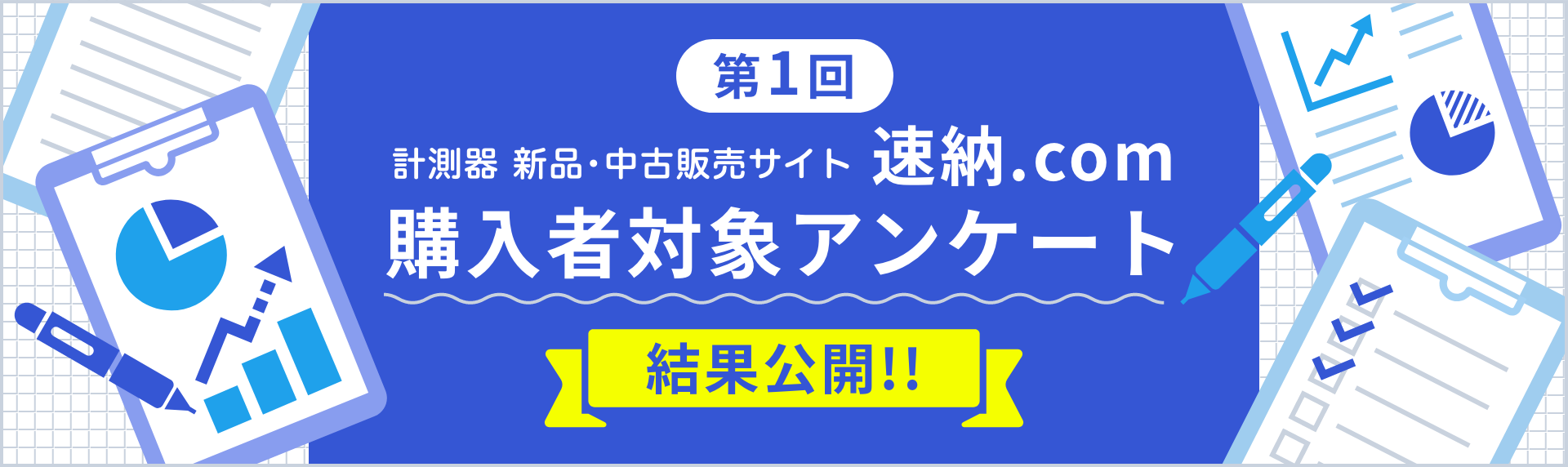 第1回 計測器 新品・中古販売サイト 速納.com 購入者対象アンケート 結果公開!!