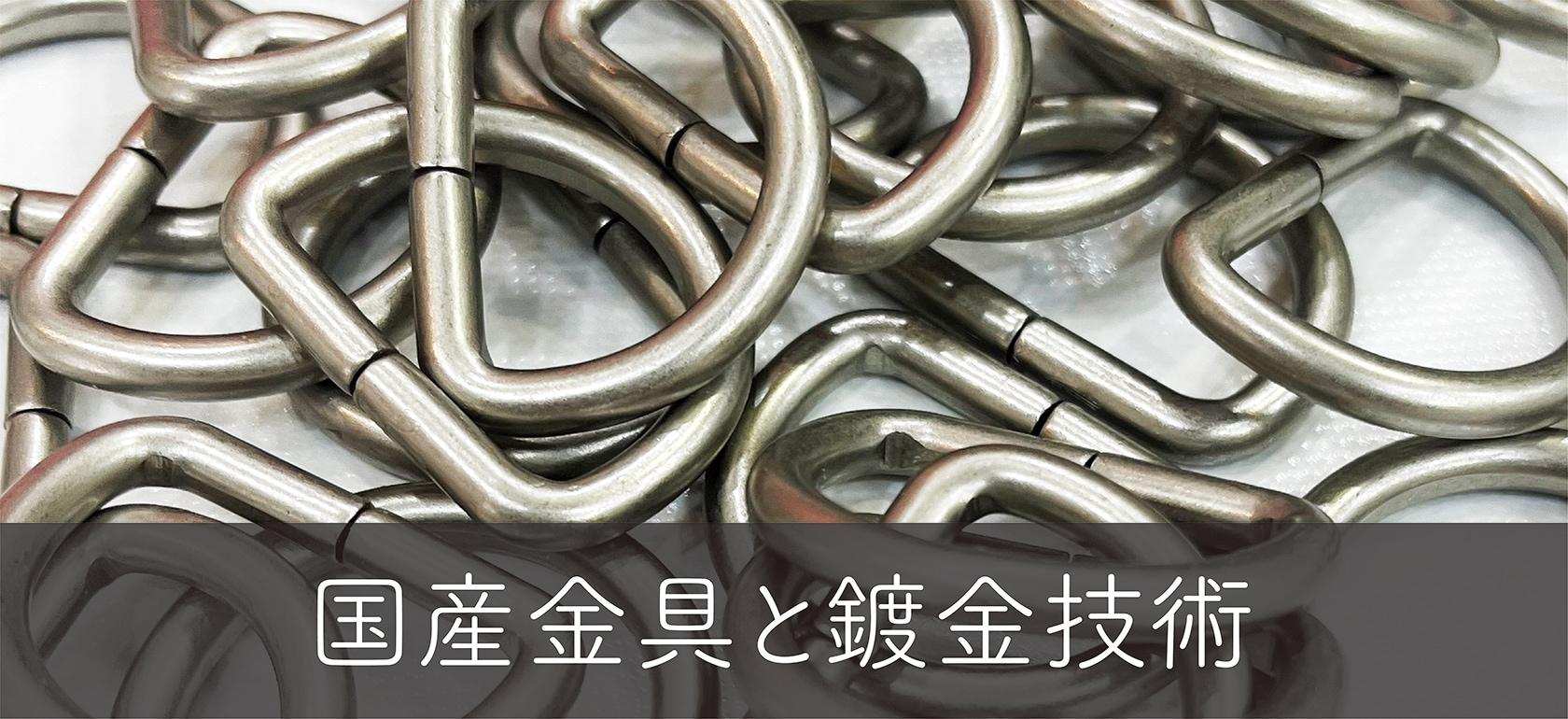TENTとは 国産金具とメッキ技術