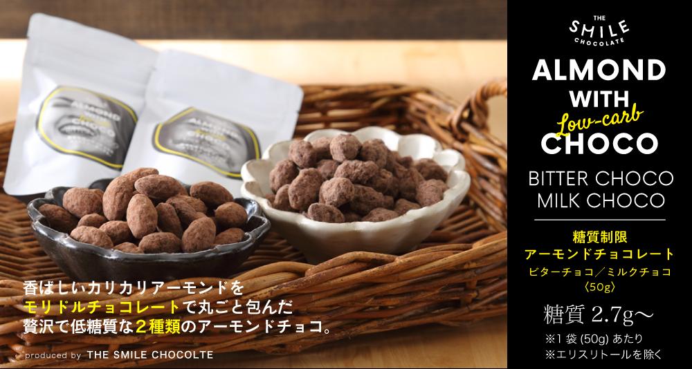 糖質制限 アーモンドチョコレート200g