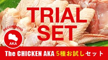The CHICKEN AKA 5種お試しセット