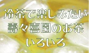 日本茶商品一覧へ
