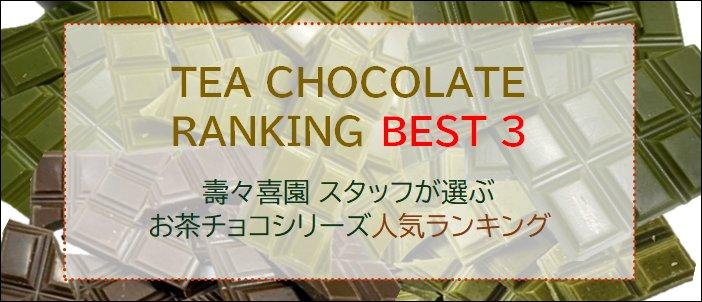 お茶チョコスタッフ人気ランキング
