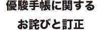 2018優駿手帳お詫び
