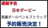 日本ダービーボールペン&ストラップ