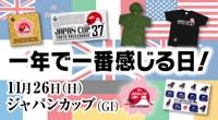2017ジャパンカップグッズ