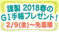 2018春のGI手帳プレゼント