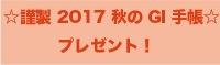 2017秋のGIレース手帳プレゼント