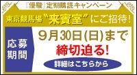 優駿定期購読者キャンペーン