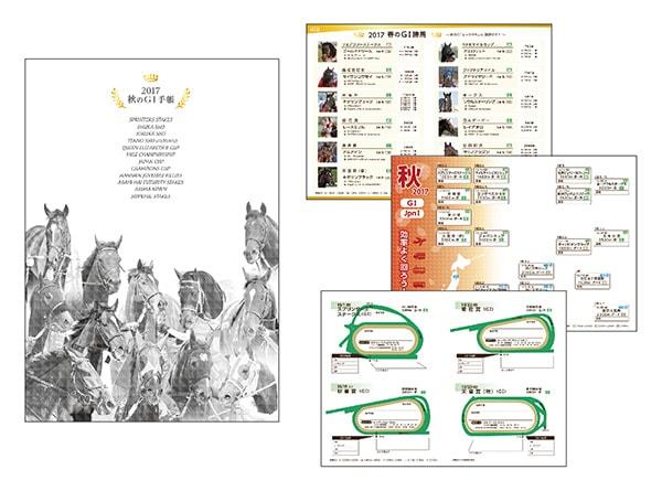 2017秋のGI手帳イメージ