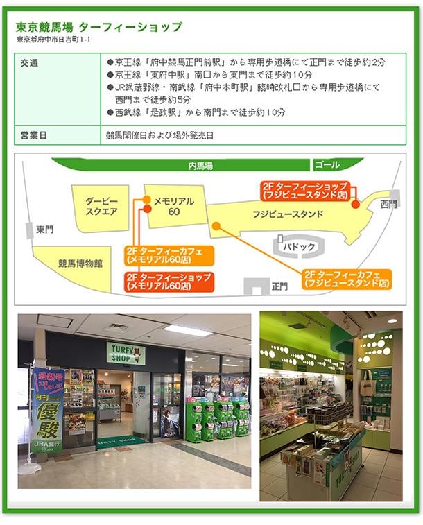 東京競馬場店舗