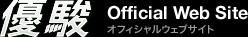 優駿オフィシャルウェブサイト