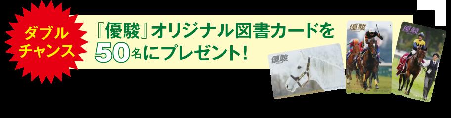 ダブルチャンス 「優駿」オリジナル図書カードを50名にプレゼント!
