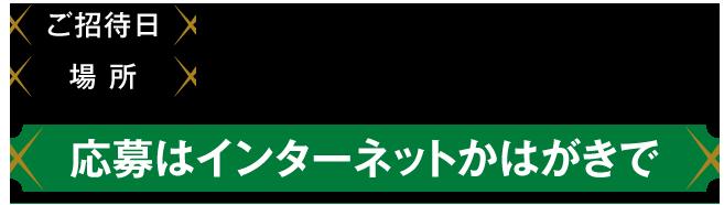 ご招待日2018年6月24日 場所JRA東京競馬場 応募はインターネットかはがきで