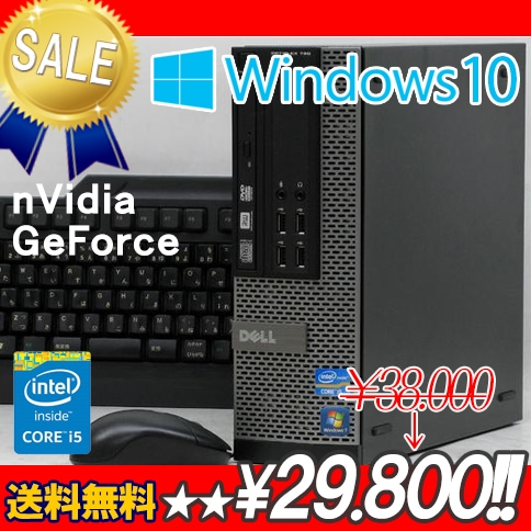 x-28/SALE!【GeForce1030×メモリ8G】ゲーム対応DELL Optiplex 7010-3470SF/【HDMI】【送料無料】