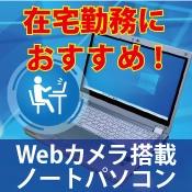 Webカメラ搭載中古パソコン