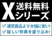 送料無料Xシリーズ