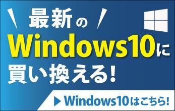 windows10はこちら!
