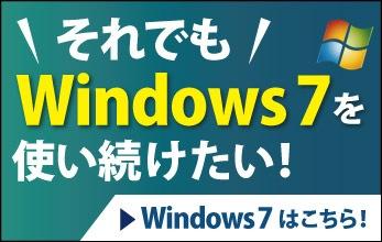 windows7はこちら!