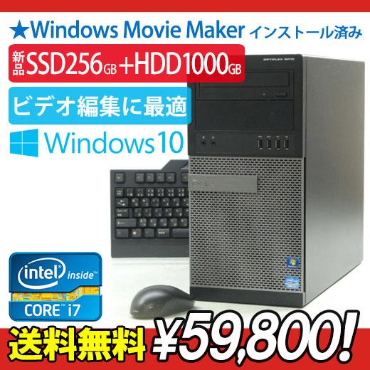 X-85/【新品 SSD256GB+HDD1TB GeForce1030搭載】ムービーメーカーインストール済!DELL Optiplex 9010-3400MT Corei7【送料無料】