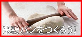 米粉パンを作ろう