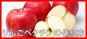 りんごペクチンの作り方