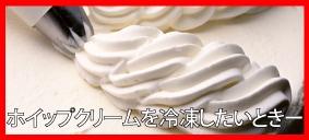 ホイップクリームを冷凍したいときー