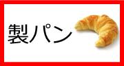 製パン用増粘多糖類
