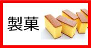 製菓原料の商品一覧