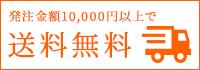発注金額10,000円以上で送料無料