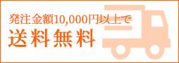 発注金額10,000円以上で送料無料※沖縄・離島を除く