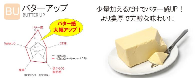 バター風味補強材 バターアップの効果