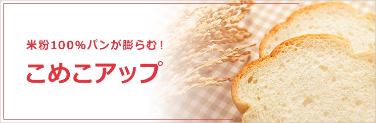 米粉100%パンが膨らむ!「こめこアップ」