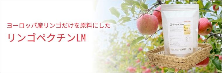ヨーロッパ産リンゴだけを原料にしたリンゴペクチンLM