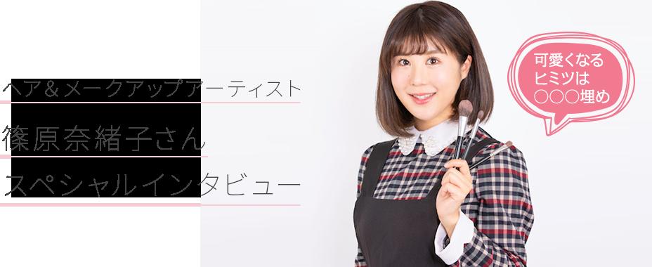 ヘア&メークアップアーティスト篠原奈緒子さんスペシャルインタビュー