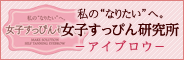 """私の""""なりたい""""へ。女子すっぴん研究所 −アイブロウ−"""