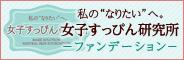"""私の""""なりたい""""へ。女子すっぴん研究所 −ファンデーション−"""