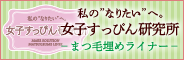 """私の""""なりたい""""へ。女子すっぴん研究所 −まつ毛埋めライナー−"""