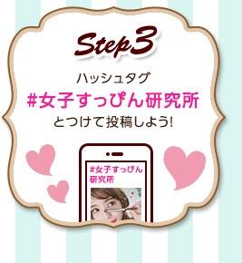 Step3 ハッシュタグ #女子すっぴん研究所 とつけて投稿しよう!