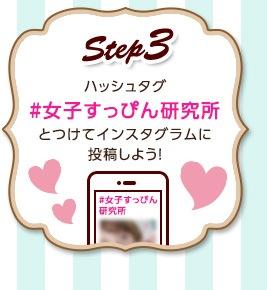 Step3 ハッシュタグ #女子すっぴん研究所 とつけてインスタグラムに投稿しよう!