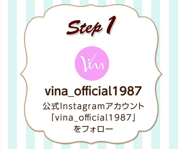 Step1 vina_official1987 公式Instagramアカウント「vina_official1987」をフォロー