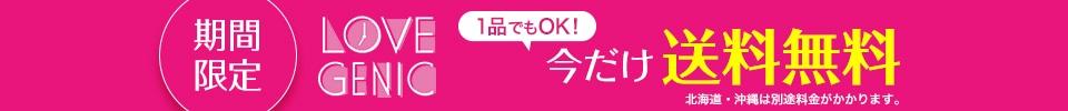 期間限定 LOVEGENIC 1品でもOK!今だけ送料無料 北海道・沖縄は別途料金がかかります。