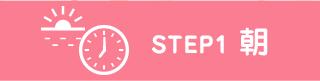 STEP1 朝
