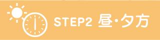 STEP2 朝・夕