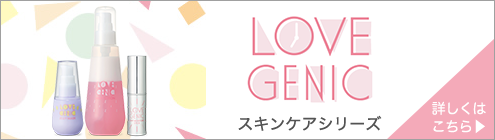 LOVE GENIC スキンケアシリーズ 詳しくはこちら