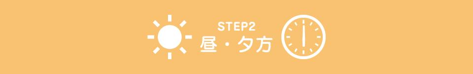 STEP2 昼・夕方