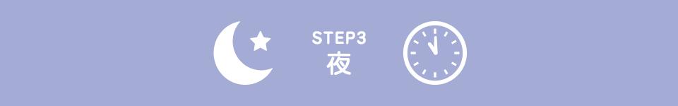 STEP3 夜
