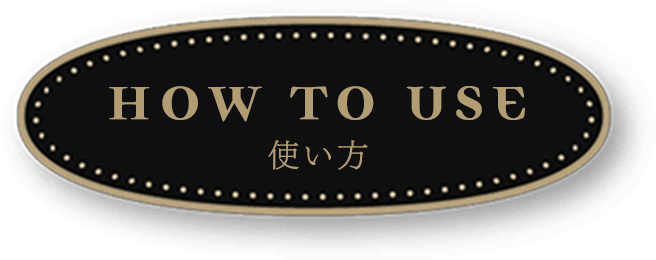 HOW TO USE(使い方)
