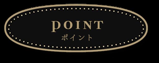 POINT(ポイント)